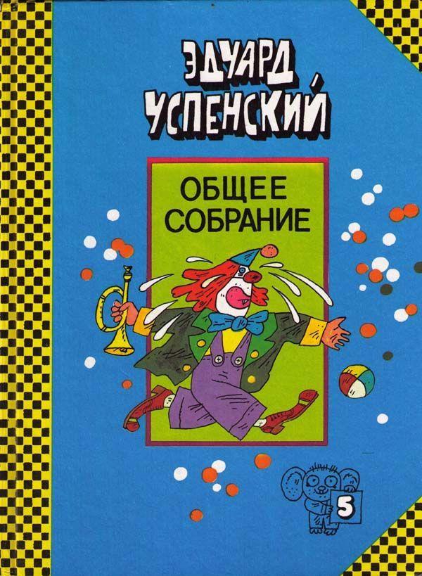 Скачать школа клоунов в формате fb2