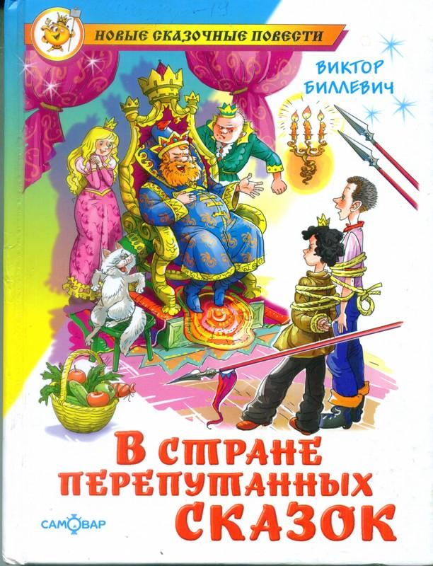 В Стране Перепутаных Сказок Биллевич