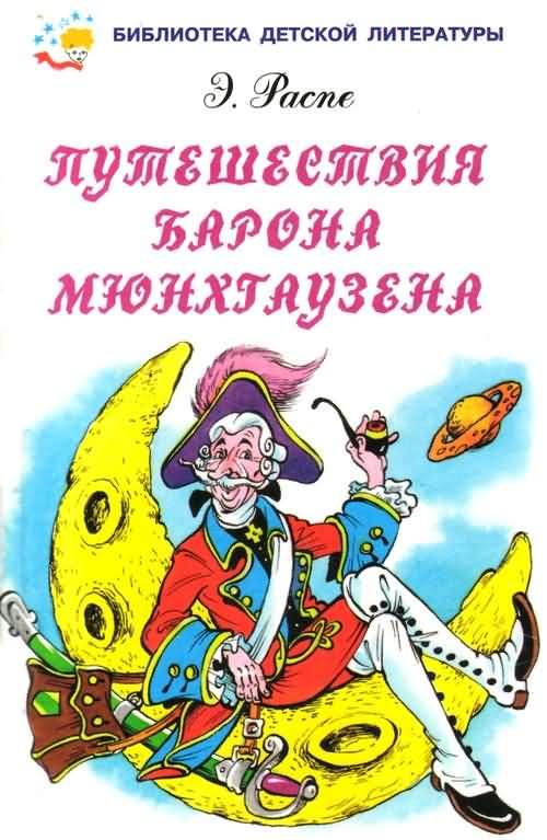 Книга приключение барона мюнхаузена скачать