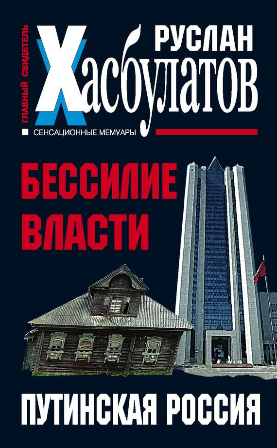 Книга путинская россия скачать fb2