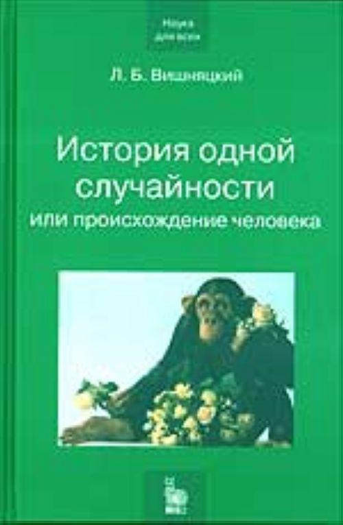 Книги происхождение человека скачать