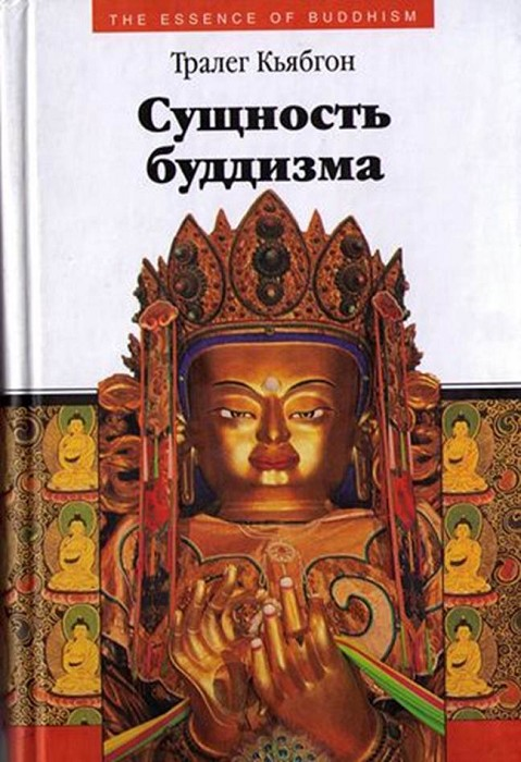 Книга про буддизм скачать