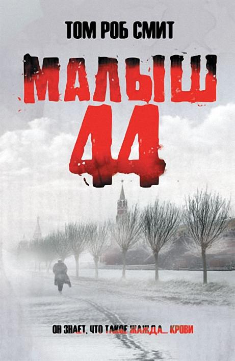 Скачать книгу ребенок 44