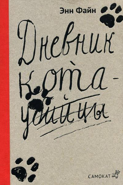 Книга дневник кота убийцы скачать