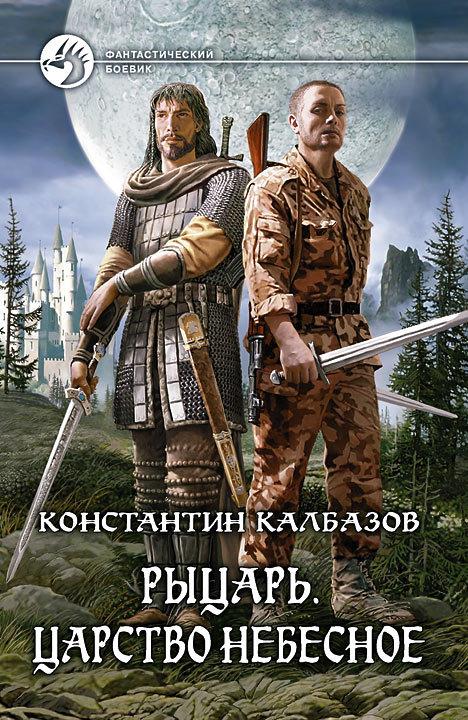 Калбазов книги скачать бесплатно fb2