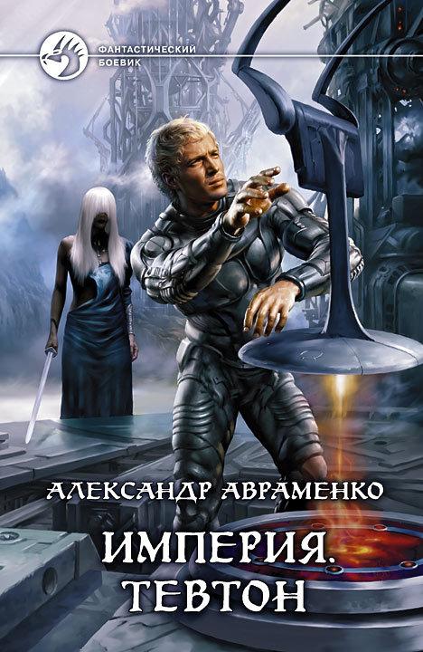 Авраменко александр все книги скачать бесплатно fb2