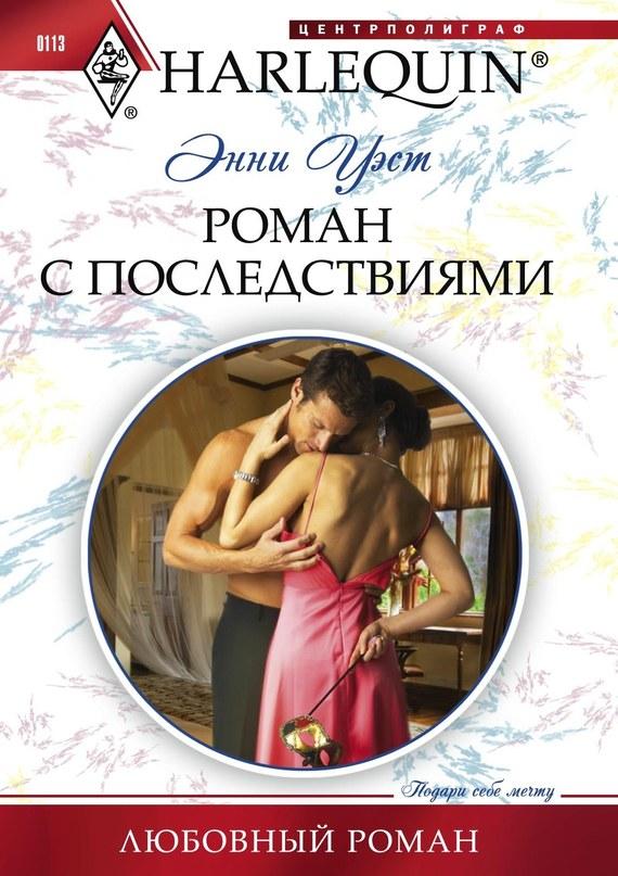 Романы о любви скачать бесплатно формат doc