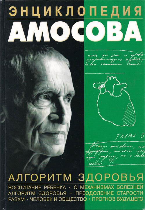 Амосов николай михайлович книги скачать торрент
