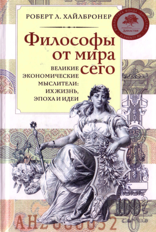 Скачать книгу роберта хейлбронера философы всего мира