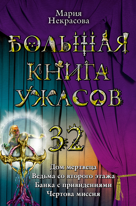 Книги fb2 скачать бесплатно ужасы