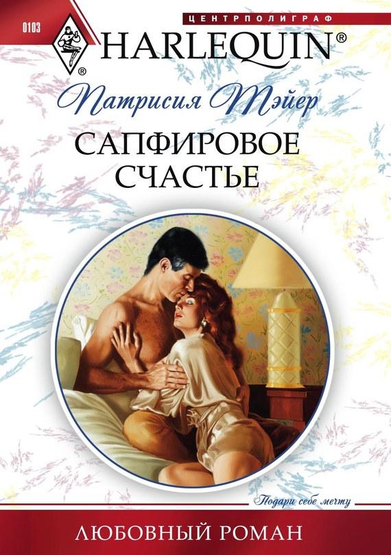 Скачать книгу в формате txt любовные романы