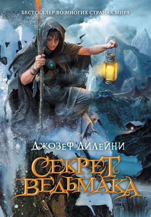 Скачать книгу джозеф дилейни секрет ведьмака