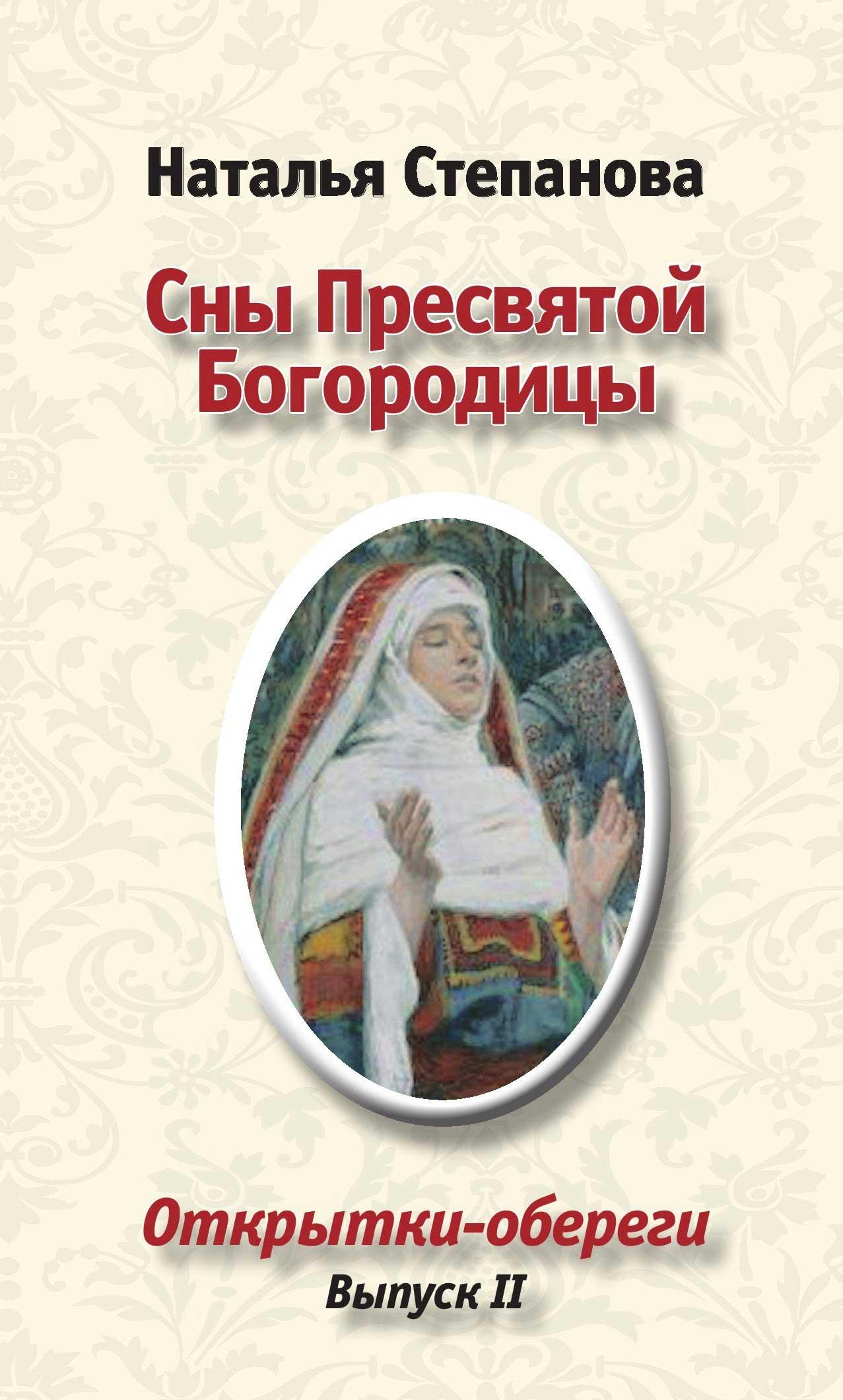 Скачать бесплатно книгу сны пресвятой богородицы