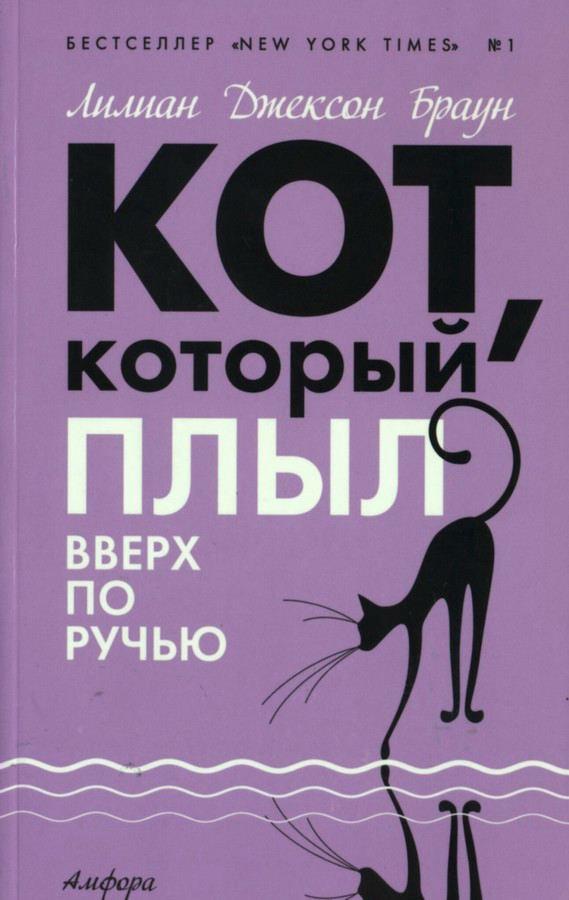 Книги кот который скачать