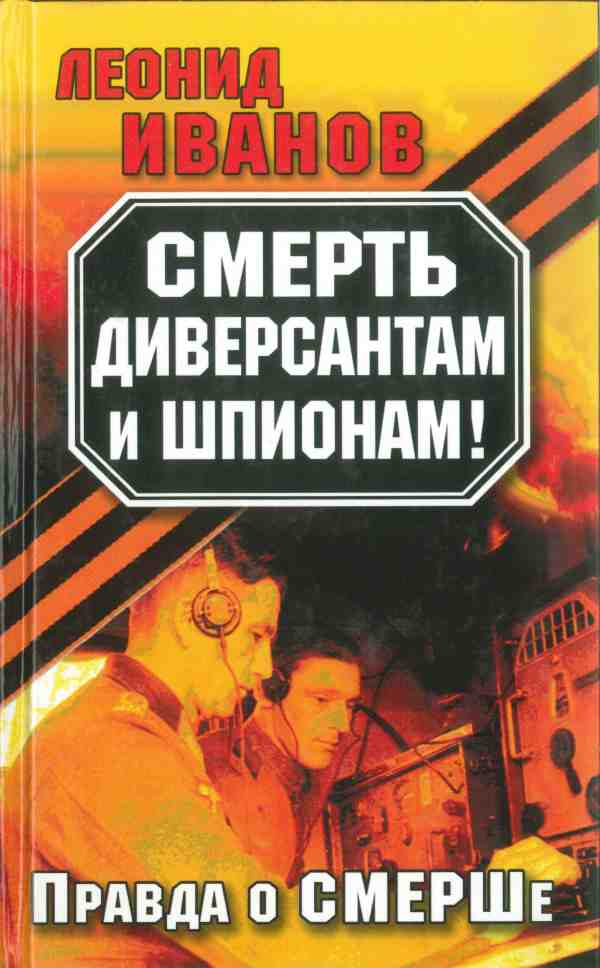 Книга смерть шпионам скачать фб2