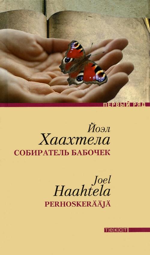 Йоэл хаахтела собиратель бабочек скачать книгу бесплатно