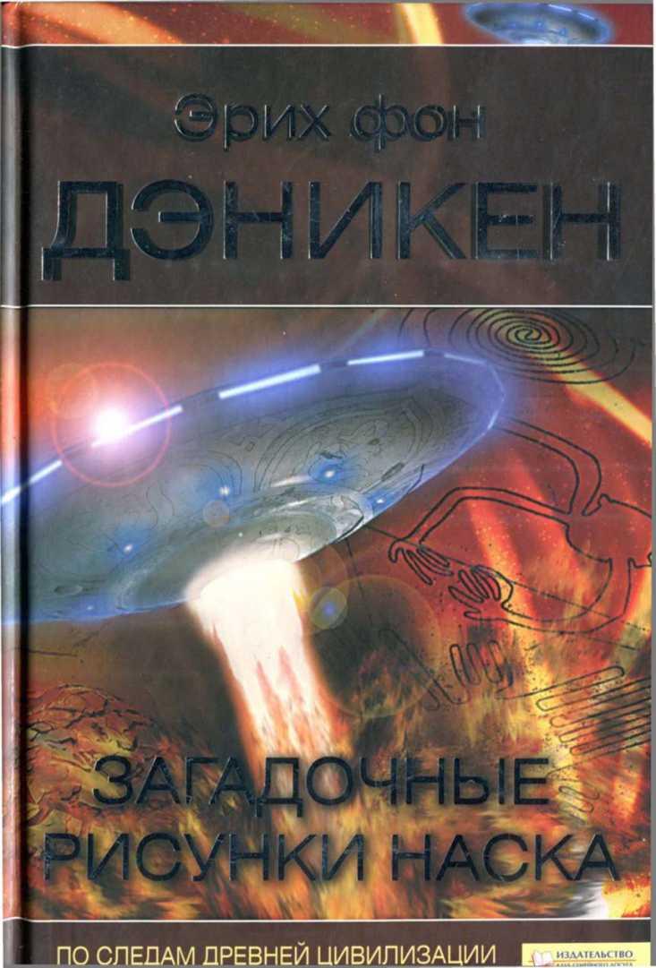 Эрих фон дэникен книги скачать бесплатно fb2