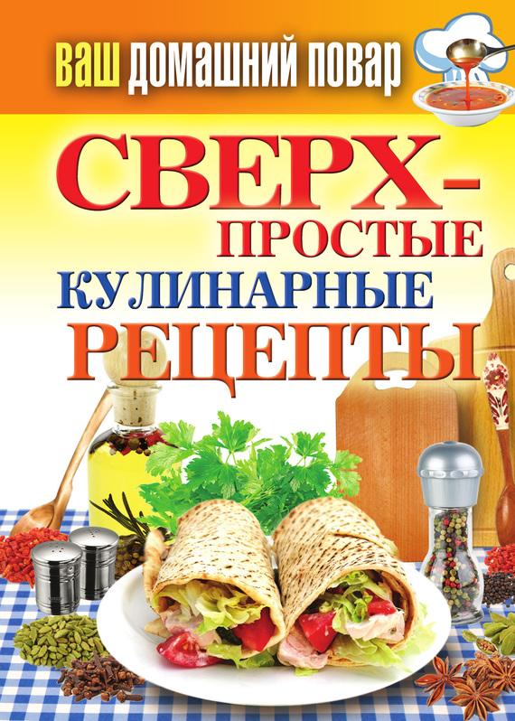 Книга кулинарных рецептов скачать бесплатно