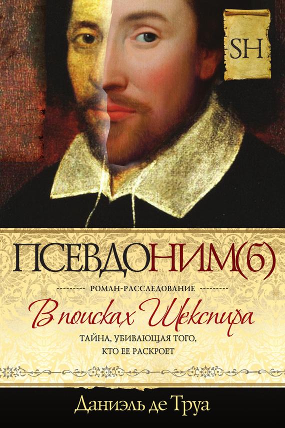 Книги шекспира скачать