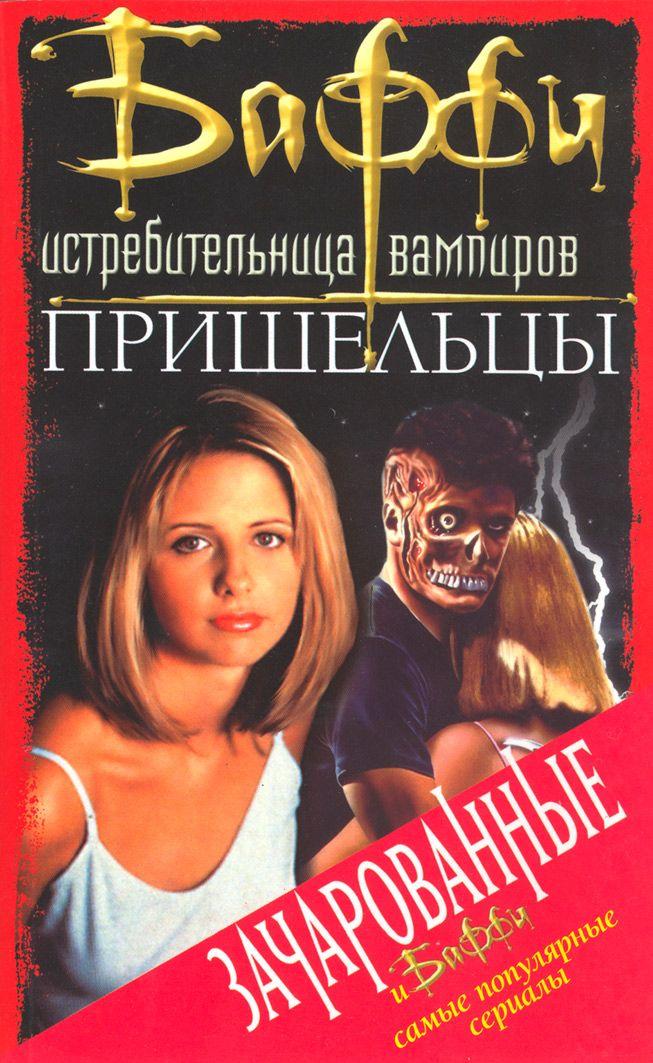 Книга книга вампиров скачать