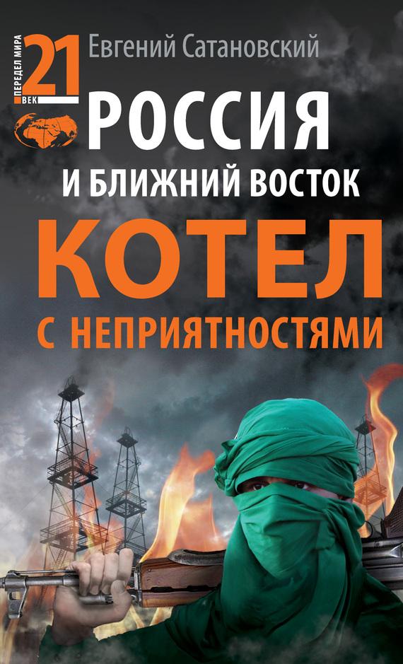 Скачать бесплатно книги сатановский евгений