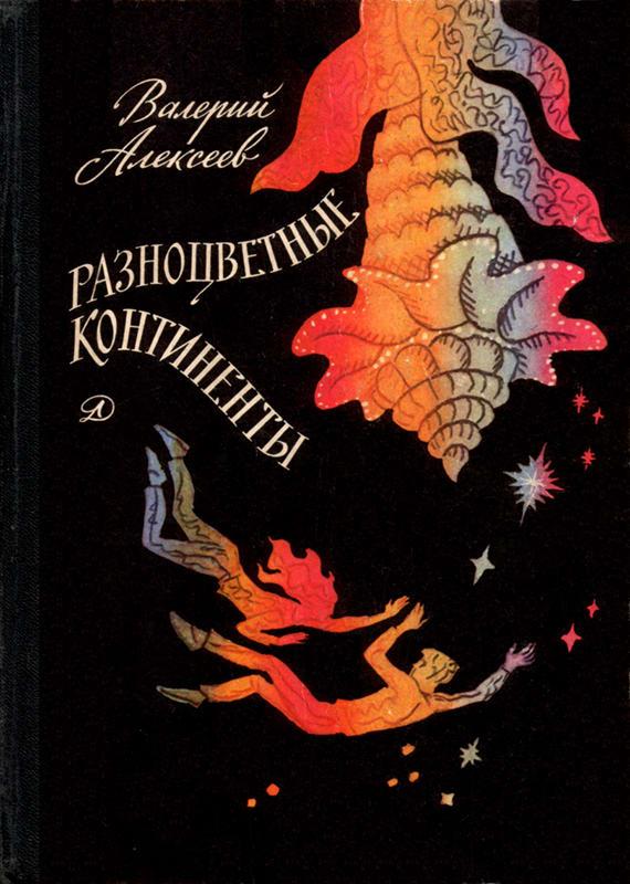 Валерий алексеев скачать книги