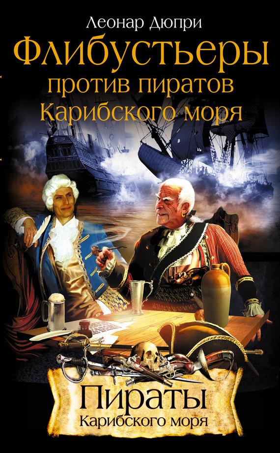 Скачать бесплатно книги про пиратов