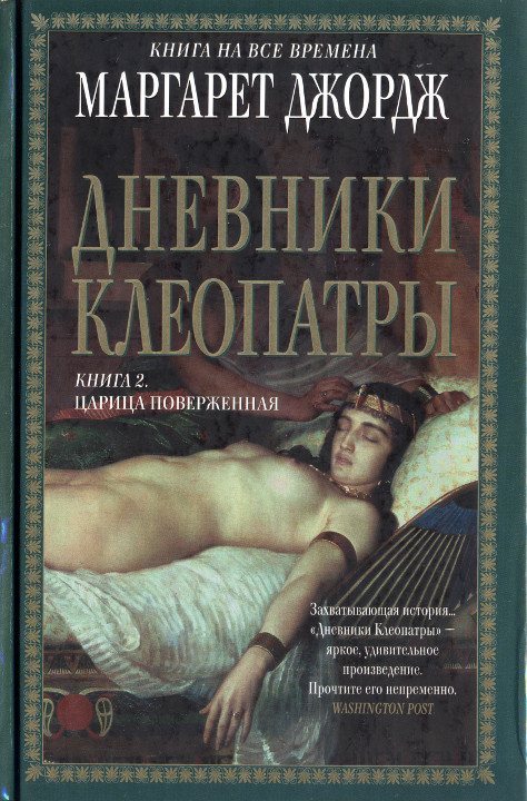 Скачать бесплатно книга клеопатра