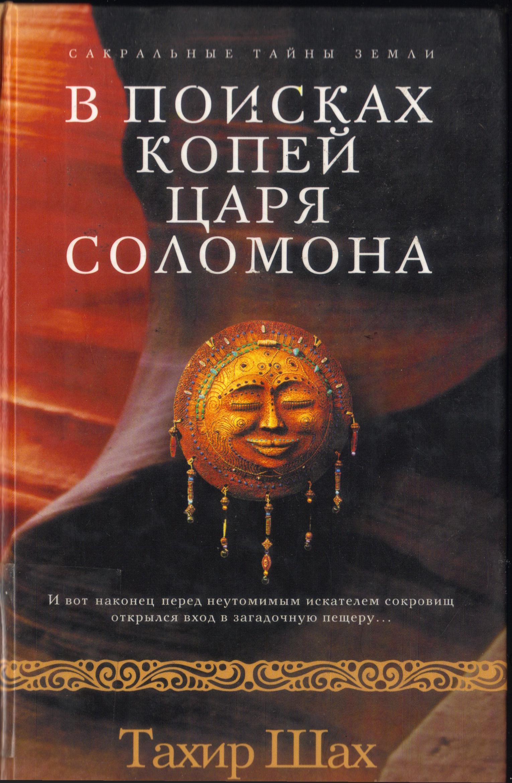 Копи царя соломона скачать книгу бесплатно fb2