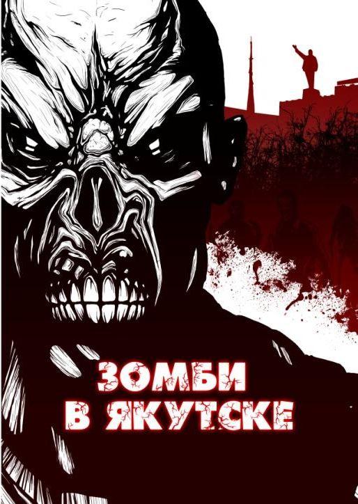 Зомби в якутске fb2 скачать