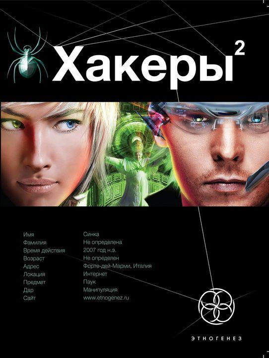 Скачать книгу хакеры этногенез