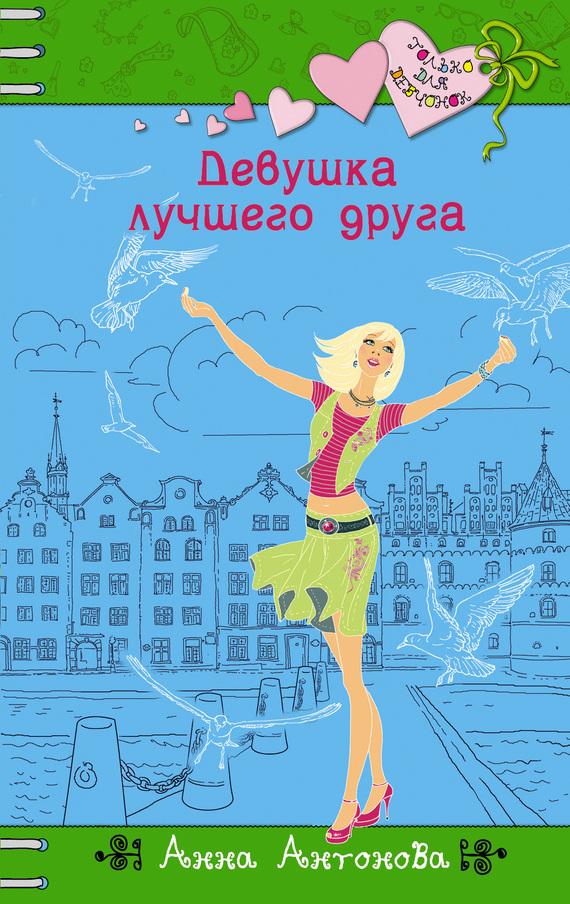 Скачать книги для девушек в формате fb2