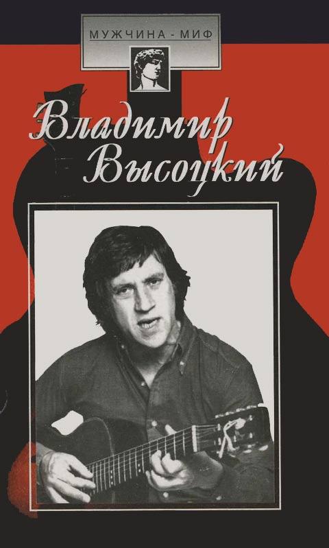 Владимир высоцкий скачать все книги