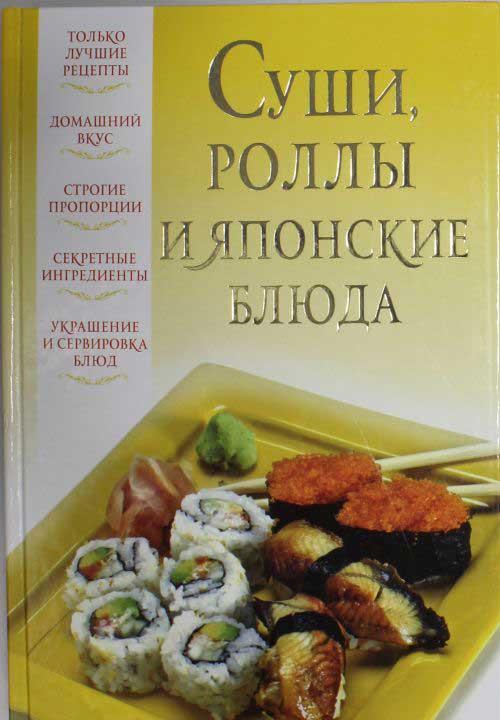 Книги суши скачать