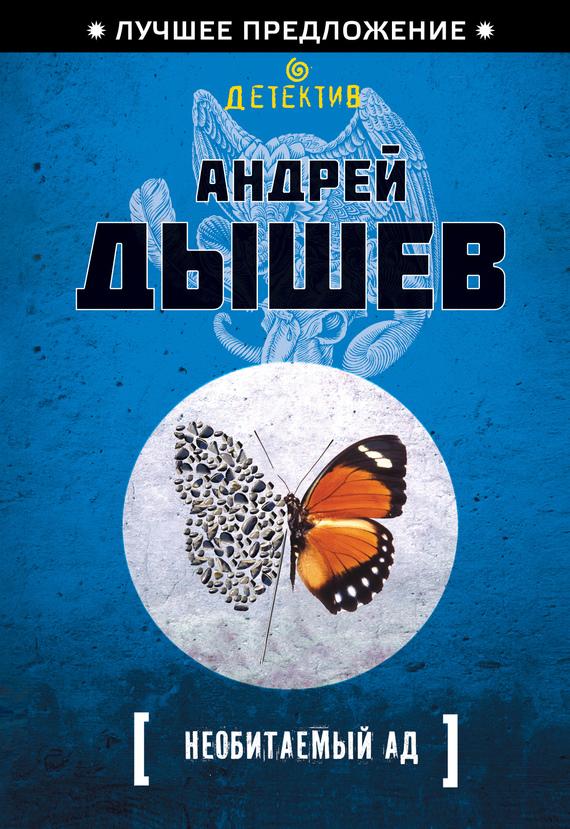 Дышев андрей книги скачать бесплатно в fb2