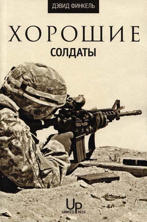 Солдаты книга скачать