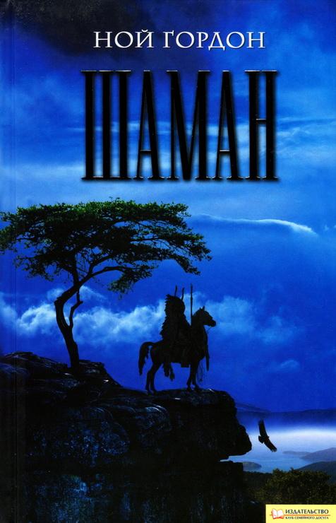 Ной книга скачать