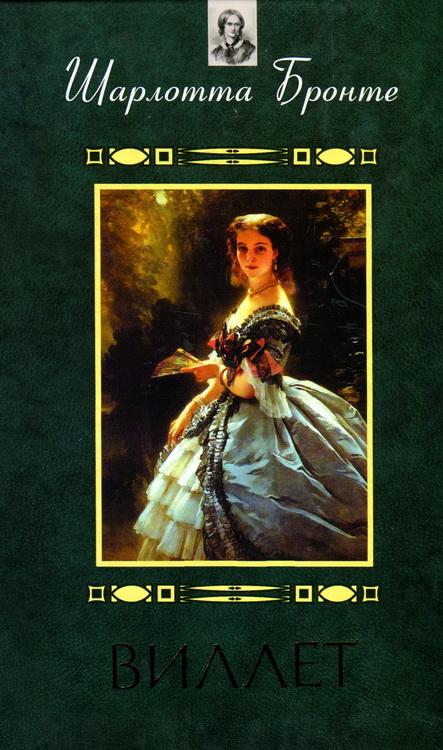 Сестры бронте книги скачать бесплатно fb2