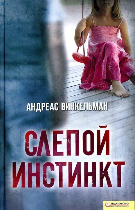 Скачать бесплатно книги слепой в формате fb2