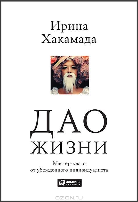 Книга ирины хакамады дао жизни скачать