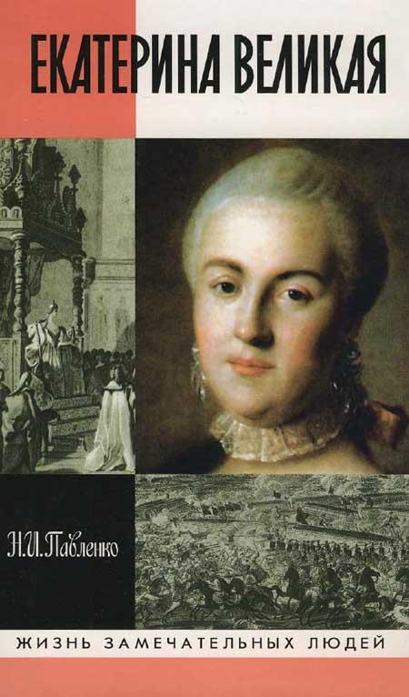 Екатерина великая скачать книгу бесплатно