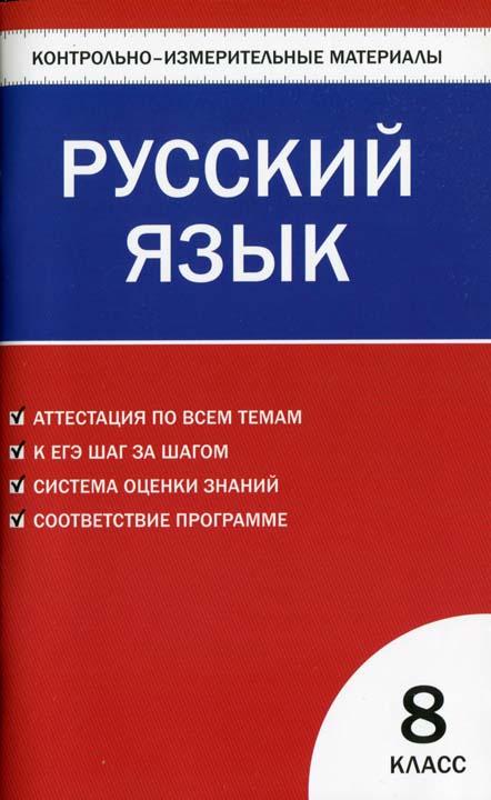Скачать книга русский язык 8 класс
