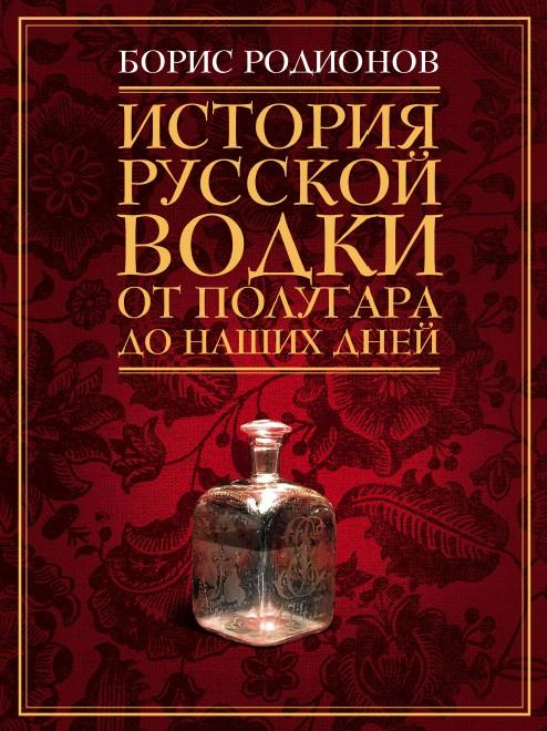 Скачать книгу история водки