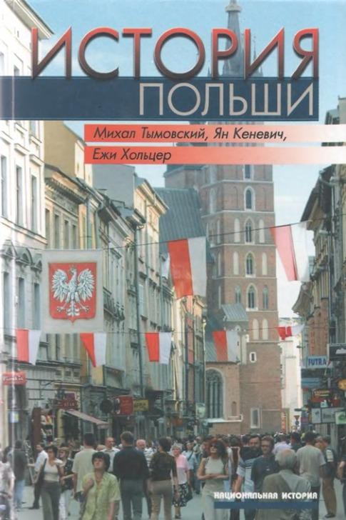 Скачать польские книги
