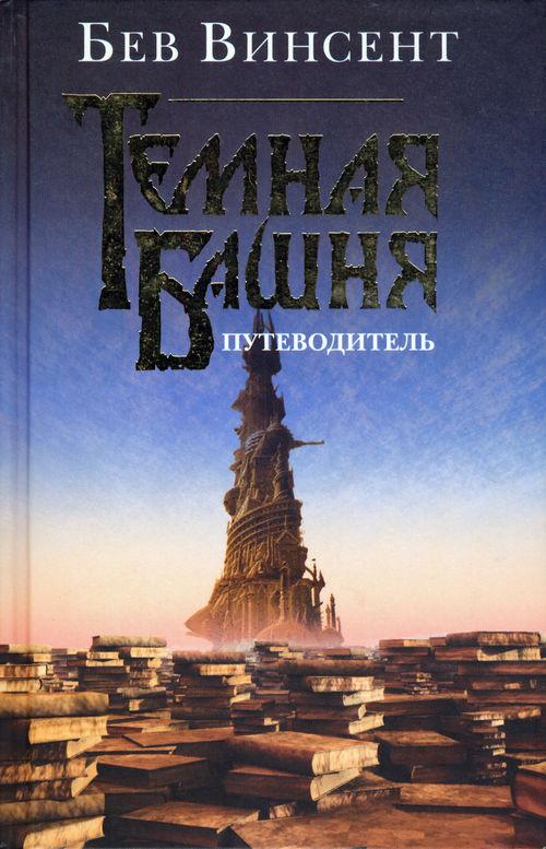 Темная башня скачать в pdf