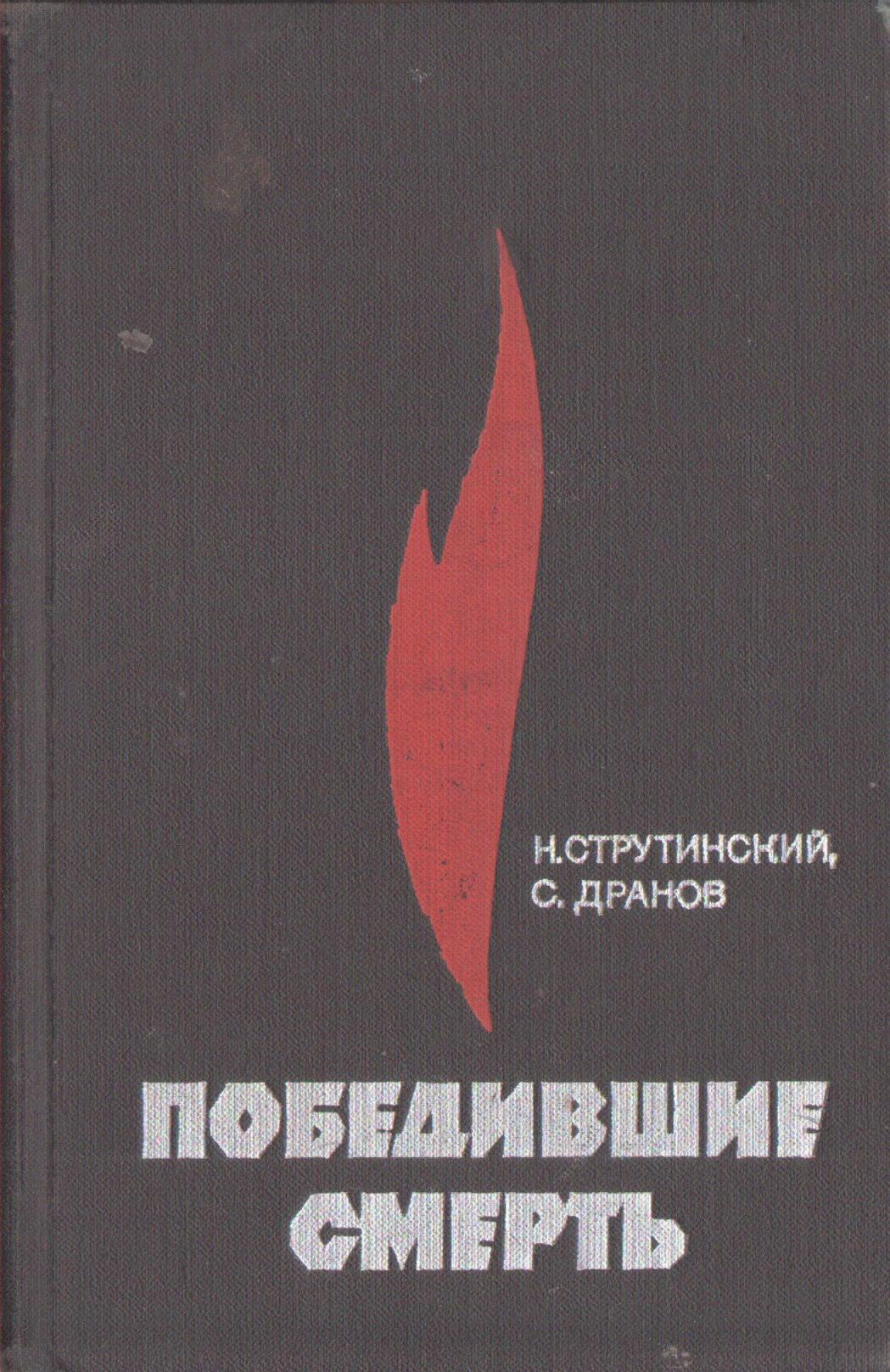 Книга скачать победившие смерть