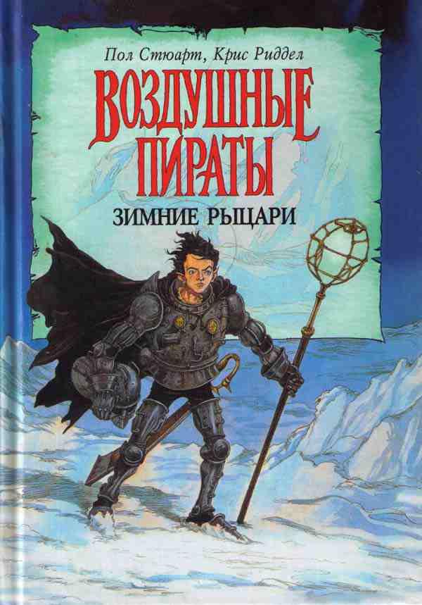 Скачать книги пират