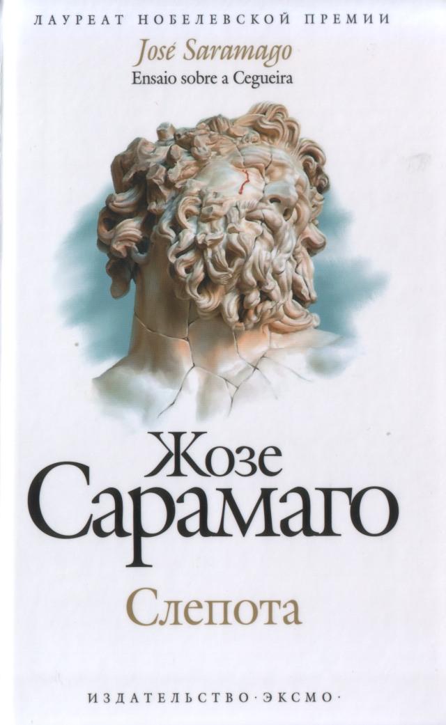 Скачать книги сарамаго