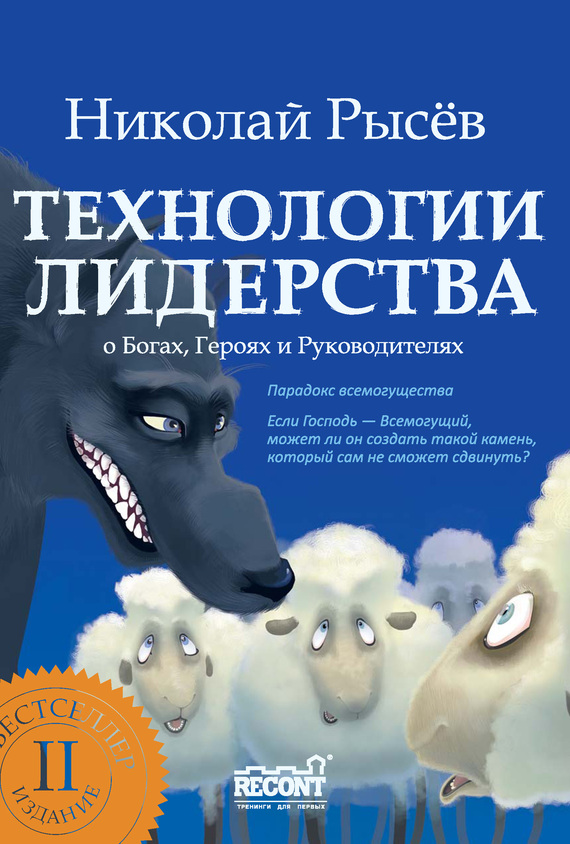 Николай рысев скачать книгу бесплатно