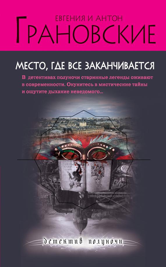 Грановский скачать бесплатно новые книги